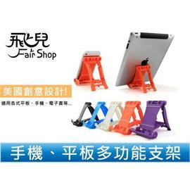 ~飛兒~旅行 ^! 多 桌面支架 懶人支架 iPhone 5 4 iPad 底座 支架 手