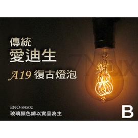 【本週第2件8折只要88元】E27愛迪生復古燈泡 A19鎢絲燈泡B款 loft工業風110