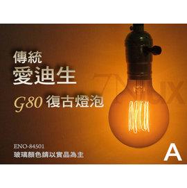 E27愛迪生復古燈泡 G80鎢絲燈泡A款 loft工業風110V鹵素光源ENO-84501