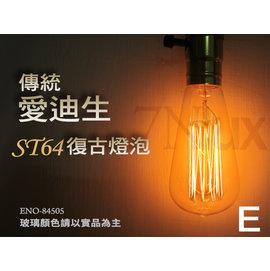 款E27愛迪生復古燈泡 ST64鎢絲燈泡E款 loft工業風110V鹵素光源ENO~845