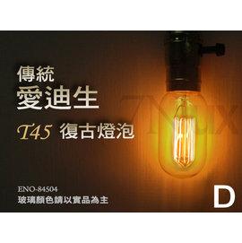 【本週第2件8折只要88元】E27愛迪生復古燈泡 T45鎢絲燈泡D款 loft工業風110