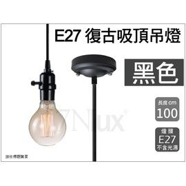 工業風E27復古吊燈~附方便隨手旋轉開關1.5米線長~單燈CNI~11001 10 20復