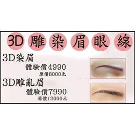 3D染眉療程 課程