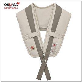 父亲节礼品~ OSUMA肩颈按摩器ME-D818GLA《刷卡分期+免运费》