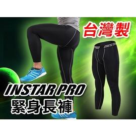 ≡排汗專家≡【06360327】INSTAR PRO 台灣製造 男女緊身長褲(緊身褲 內搭 同Nike Pro版型 免運