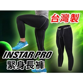 INSTAR PRO 台灣製造 男女緊身長褲(緊身褲 內搭 同Nike Pro版型 免運【06360327】≡排汗專家≡