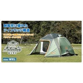 探險家露營帳篷㊣NO.71458002 日本品牌LOGOS Q-TWIN 五人帳篷  速搭蒙古包快速帳蓬快搭帳