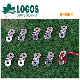 探險家戶外用品㊣NO.71994001 日本品牌LOGOS Q-SET營繩防滑片10PCS 鋁合金調節片 帳篷拉繩營繩 雙眼鋁繩扣