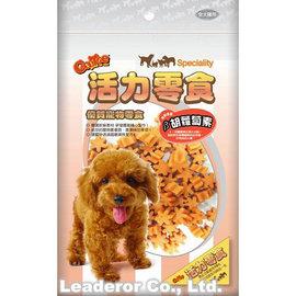 活力零食~R62 β胡蘿蔔雞肉切片^(星型^) 250g~~美味到流口水的狗零食 集10張