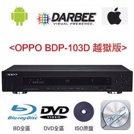 OPPO BDP~103D 越獄版 高畫質3D藍光播放器 搭載DARBEE晶片技術 支援I