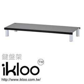 IKLOO~宜酷屋桌上型鍵盤置物架~黑色