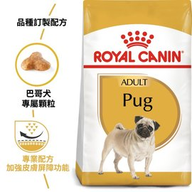 ~GOLD~^(買兩包就送 側開寵物網袋一個^)法國皇家 PUG25巴哥成犬 飼料 3KG