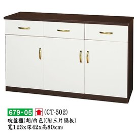 ~TA679~05~碗盤櫃^(胡 白色^)^(附三片隔板^)