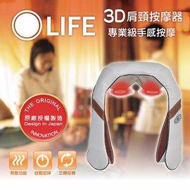 O-LIFE 3D仿真人按摩器 HY-1177