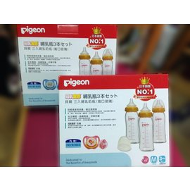 貝親新寬口母乳實感玻璃奶瓶超值特惠組(240ML*3),贈貝親安撫奶嘴(S)*1