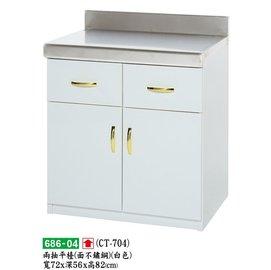 ~TA686~04~兩抽平檯^(面不�袗�^)^(白色^)