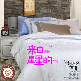 家適得~來自 銀河系 星星的你~韓潮_無接縫精繡雙人 床包薄被套四件組~5X6.2尺
