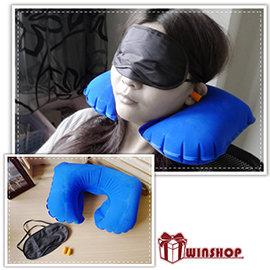 【winshop】B1967 旅行充氣枕耳塞眼罩組/旅行三寶/充氣式午睡枕/U型枕/午安枕/午睡枕/攜帶式/贈品禮品
