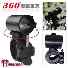 【winshop】A1970 360度衝鋒車夾/自行車夾/手電筒車夾/旋轉車夾/腳踏車夾/轉接燈架