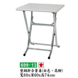 ~TA699~13~塑鋼折合餐桌^(白色、高腳^)