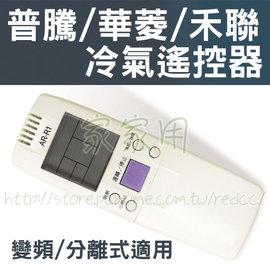 (S)普騰PORTON 華菱 禾聯 冷氣遙控器 AR-R1 ( 窗型 分離式 冷氣遙控器 )