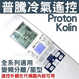 普騰冷氣遙控器【全系列適用】Kolin 歌林 Proton 普騰 變頻 分離式 窗型 冷氣 遙控器