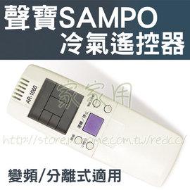 (S)SAMPO 聲寶變頻冷氣遙控器 AR-1060【全系列適用】禾聯 聲寶 冷暖 分離式 窗型 變頻冷氣 遙控器
