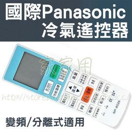 (S)Panasonic 國際變頻冷氣遙控器 NP-8026【全機種適用】國際牌 變頻 窗型 分離式 冷暖 冷氣遙控器