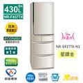 Panasonic 國際牌 NRE437TXN1 日本原裝五門冰箱(430L)