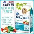 《耐吉斯SOLUTION》成犬 Adult-Large 羊肉+田園蔬果(大顆粒) 1.5kg