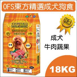 買就送2KG 1包 | 保羅叔叔寵物 館 ~OFS東方 成犬狗食~~ 18KG ~ 成犬