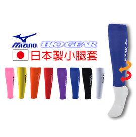 MIZUNO 日本製BIO-GEAR小腿套(慢跑 路跑 配件 馬拉松 護腿套 護小腿 tope【94290098】≡排汗專家≡