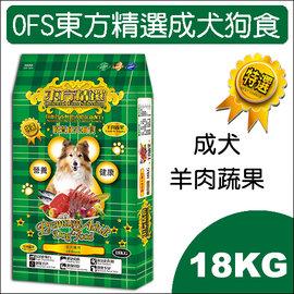 買就送2KG 1包 ^| 保羅叔叔寵物 館 ~OFS東方 成犬狗食~~ 18KG ~ 成犬
