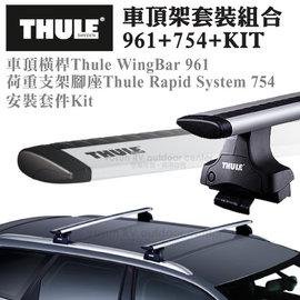 【瑞典 THULE】車頂架套裝組合961+754+KIT/新款靜音鋁桿Thule WingBar 961(120cm)+荷重支架腳座Thule Rapid System 754+安裝套件Kit