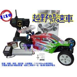 恰得玩具  版 2.4G 1 10 四輪驅動4WD 遙控競速越野車~沙灘車^~RTR套裝全