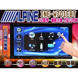 alpine.INE~W701EBT DVD.USB.MP3.導航.藍芽.7吋觸控. 貨.
