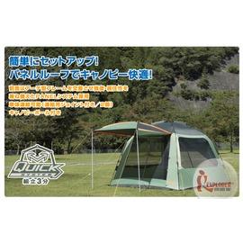 探險家露營帳篷㊣NO.71459014 日本品牌LOGOS Q-PANEL 3027速立連結帳 快速快搭速搭炊事帳客廳帳