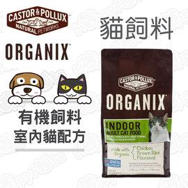 ~歐奇斯ORGANIX~有機飼料 室內貓^(5.25磅^) ^(2.38kg^)~開心寵物