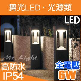~有燈氏~舞光LED~LED 6W 50公分草皮燈~IP54防水│戶外燈 投射燈 景觀燈