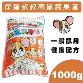 保羅叔叔寵物 館M ~保羅叔叔高纖蔬果餐~~ 1000g^(1KG^) ~ 一般鼠用 ~