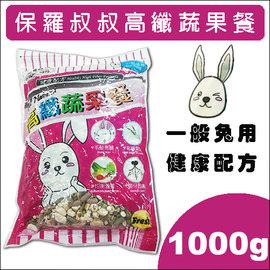 保羅叔叔寵物 館R ~保羅叔叔高纖蔬果餐~~ 1000g^(1KG^) ~ 一般兔用 ~