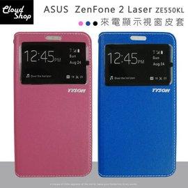 【 】視窗皮套 來電顯示 asus ZenFone 2 Laser ZE550KL 手機殼