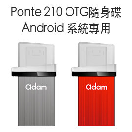 Ponte 210 USB 2.0 OTG隨身碟 ^(16GB^)~ Android系統行