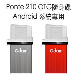 Ponte 210 USB 2.0 OTG隨身碟 ^(32GB^)~ Android系統行
