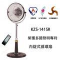 中央牌(KZS-141SR)14吋專利內旋式循環扇微電腦面板-貴族黑