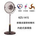 中央牌(KZS-141S)14吋專利內旋式循環扇-貴族黑(預購)