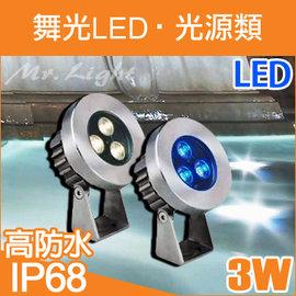 ~有燈氏~舞光LED~3W水池燈~IP68完美防水│水底燈 噴泉燈 地崁燈 地底燈 水底投