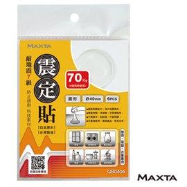 7折↘原 159MAXTA震定貼科技素材Φ40mm^(圓形 6枚入^)