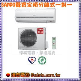SAMPO聲寶分離式冷氣~AU~PA22 AM~PA22L~定頻一對一~德泰 ~~ 費另計