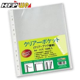 EH304A-100 11孔內頁袋 0.04mm厚 白邊  HFP
